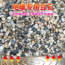 。 Natural undersealing dedicated backfill bean stone home installation ground heating to find flat small stone filter cobblestone volume from