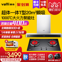 Vatti Vantage i11068+i10002b European automatic hood Gas stove package cigarette cooker Set