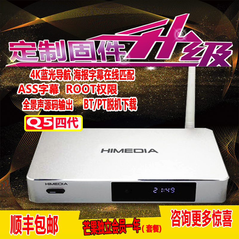 Heimeidi Q5 4th Generation Plus Network TV HD Set Top Box 3d4K Wireless Wifi Hard Disk Player