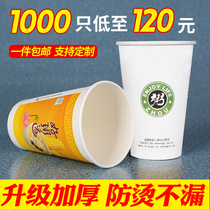 Good porridge paper cup thickened disposable 14a16a portable breakfast porridge cup porridge cup porridge soy milk cup with cover cup commercial