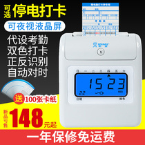 New Honey S-168 attendance machine punch paper card type card clock intelligent employee commute attendance student card attendance machine