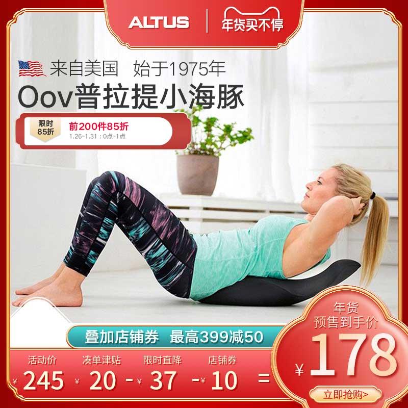 ALTUS Pilates OOV Small Dolphin Column Corrector vertebral shoulder cervical lateral bend correction yoga equipment equipment