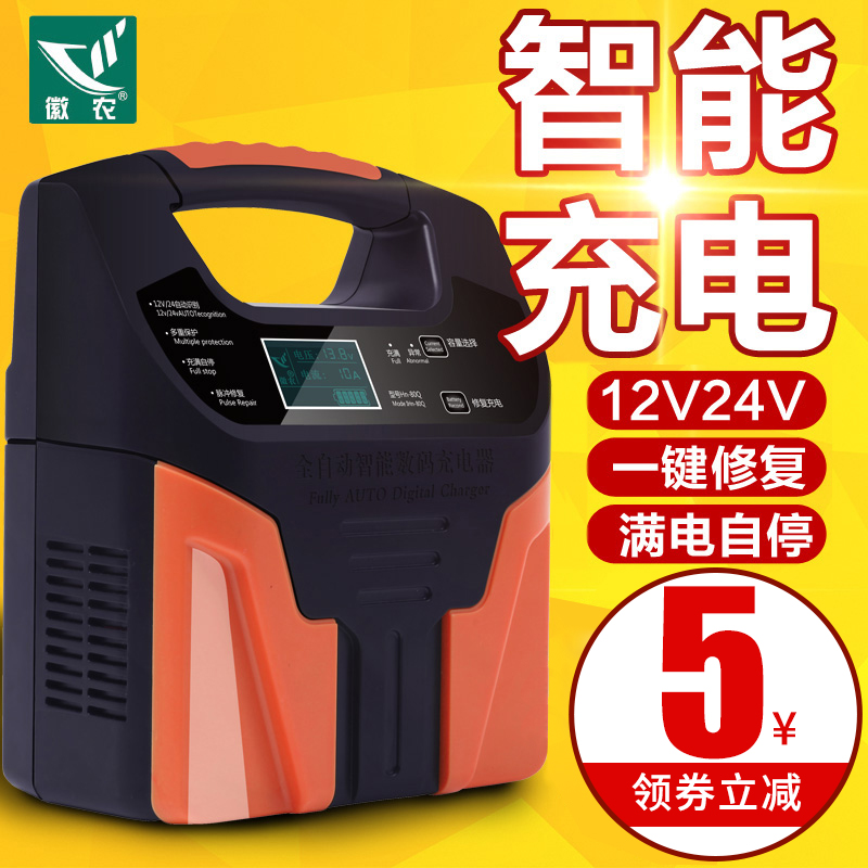 Automotive battery charger 12v24v volt motorcycle battery all intelligent pure copper repair high-power charger