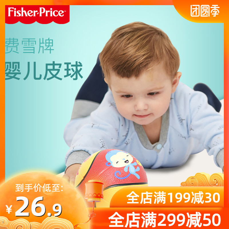 Fisher Ball 12cm Baby Baby Basketball Baby Racket Ball Kindergarten Baby Toys