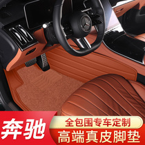 Mercedes-Benz E300L S320L S350L S450L S400L S450 GLS leather fully surrounded car mat