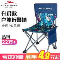 Outdoor folding chair portable Mazza back fishing equipment art life small bench train seatless artifacts