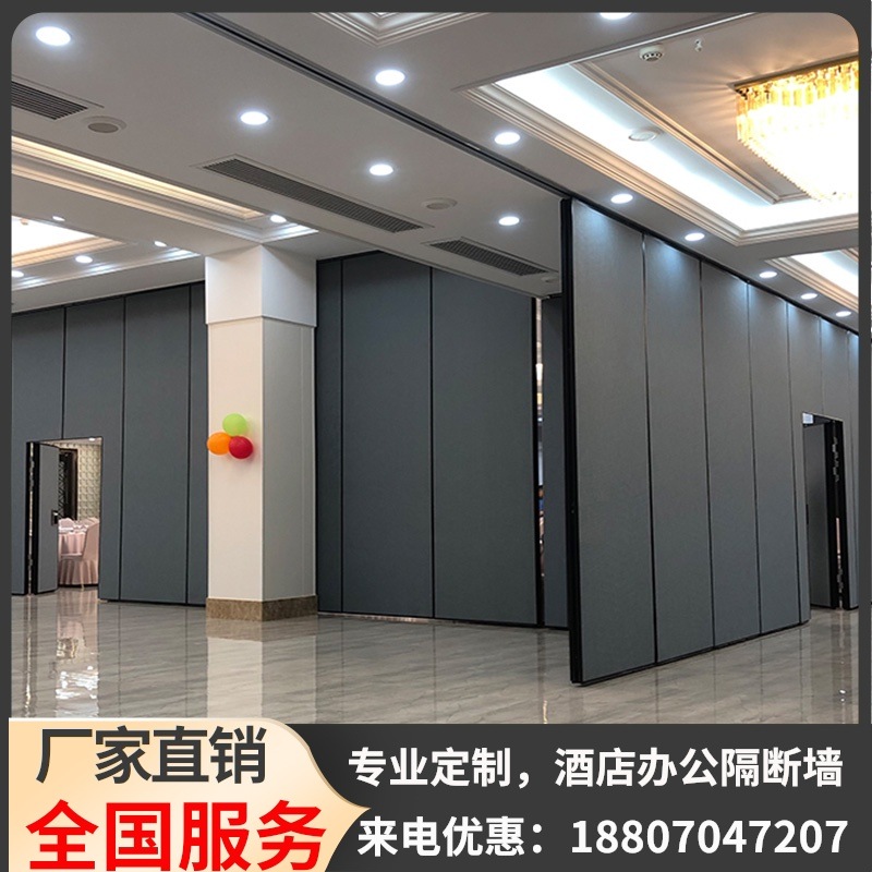 Hotel Ballroom Hotel room activities partition wall office soundproof screen push and pull folding door partition wall panel