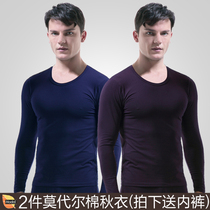 2-piece modal cotton mens autumn single piece long-sleeved thin section of the bottom shirt thermal underwear wear cotton sweater shirt