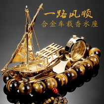 Car ornaments smooth sailing car perfume creative centre console of the car decoration products car interior products ornaments