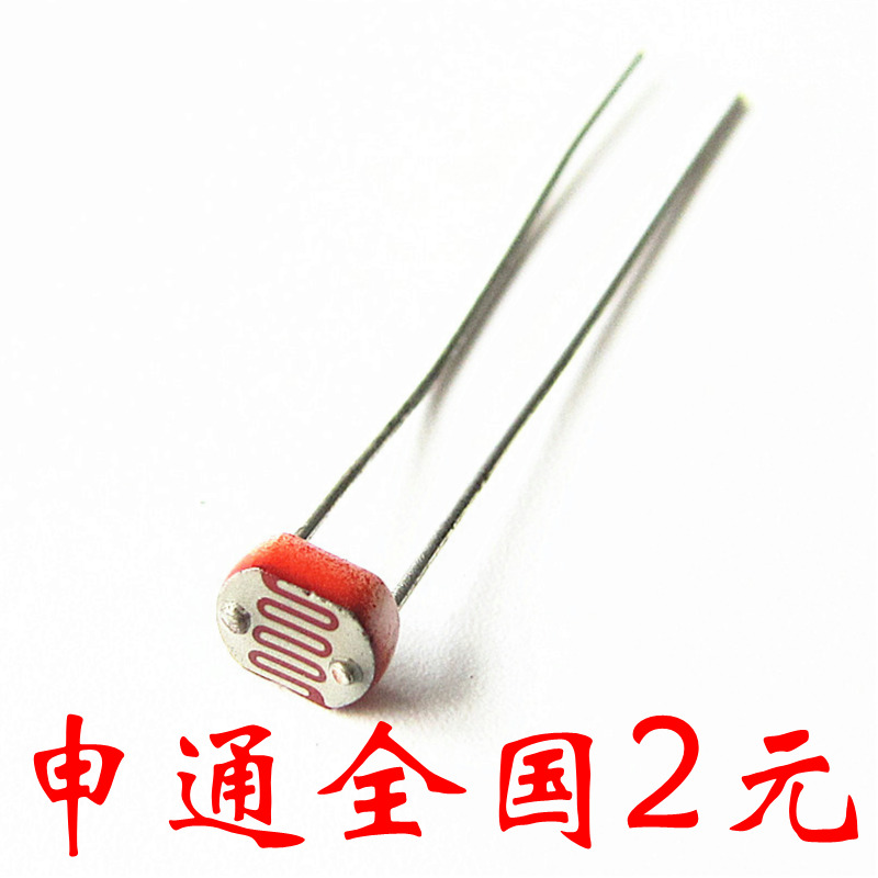 Photosensitive resistor 5516 photoelectric switch element Photoelectric detection element 5MM (10 pieces)