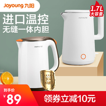 Jiuyang electric kettle home kettle electric heating insulation 304 stainless steel automatic power off the kettle 1 7L