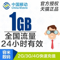 Shanxi mobile traffic recharge 1GB national mobile phone traffic daily package 24 hours.