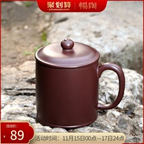 (Chang Tao) Yixing pure handmade purple sand cup raw mineral tea cup with cover cup purple mud large capacity tea