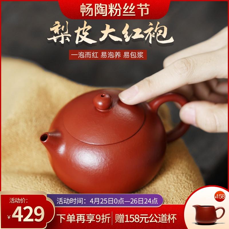 (Chang Tao) Yixing purple sand pot teapot Li Xiaoxuan pure handmade purple sand teapot pear skin big red robe Xishi