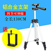 Astronomical telescope bracket Single Barrel mobile phone telescope tripod send mobile phone photo clip 130 cm tall
