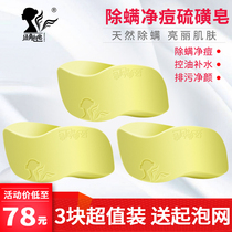 Sulfur soap Genuine removal of mites bathing cleanser back oil control acne wash face essential oil sea salt handmade soap