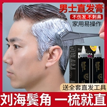 Men髮 straight 髮 cream head softener horns do not hurt hair stereotypes home clip-free one comb straight ointment softener