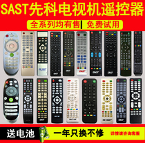 SAST SAST LCD TV remote control universal universal HPP ace small tyrants King cable letter JAV wise