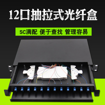 Carrier grade 12 thickened drawing rack type optical fiber terminal box optical fiber terminal box optical fiber box full with SC single-mode FC single-mode full with ST full with LC full with