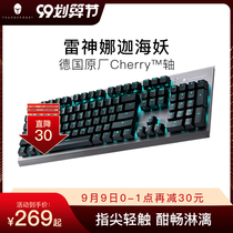 Raytheon KG5104 Naga Hai Demon Mechanical Keyboard Electronic Race Game Cherry Cherry Shaft Blue Axis Red Axis 104 Keys