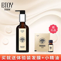 Bhatia hair care essential oil supple hair repair dry anti-frizz curly hair care after perm volume essence