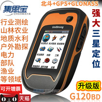 Genuine collection Si Bao g120bd Beidou handheld GPS handheld computer outdoor navigator latitude and longitude GPS locator