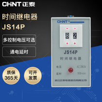 Zhengtai time relay JS14P digital explicit on-line delay relay AC220v 380V 24V