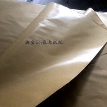 Fine Cow film Kraft paper Anti-oil papers manual restaurant with all open 78 times 108 cm coated film