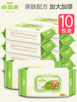 Small raccoon wet wipes 80 pumping 10 packs of baby children newborn with cover hand and mouth Ass special baby wipes