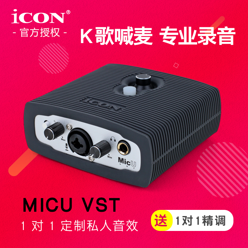 ICON Micu Aiken Sound Card Computer Live Anchor K Song Recording Mobile Phone External Sound Card Set Equipment