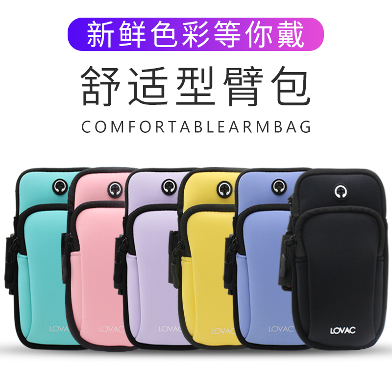 Running Mobile Arm Bag Women's Sports Fitness Mobile Bag Arm Bag Wrist Bag Huawei Waterproof Equipment