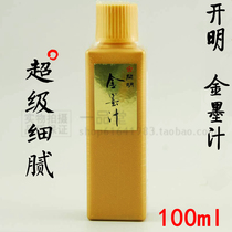 Japan imports enlightened Gold ink copy through the small heart through the gold ink liquid calligraphy gold powder GOLD INK 100ml