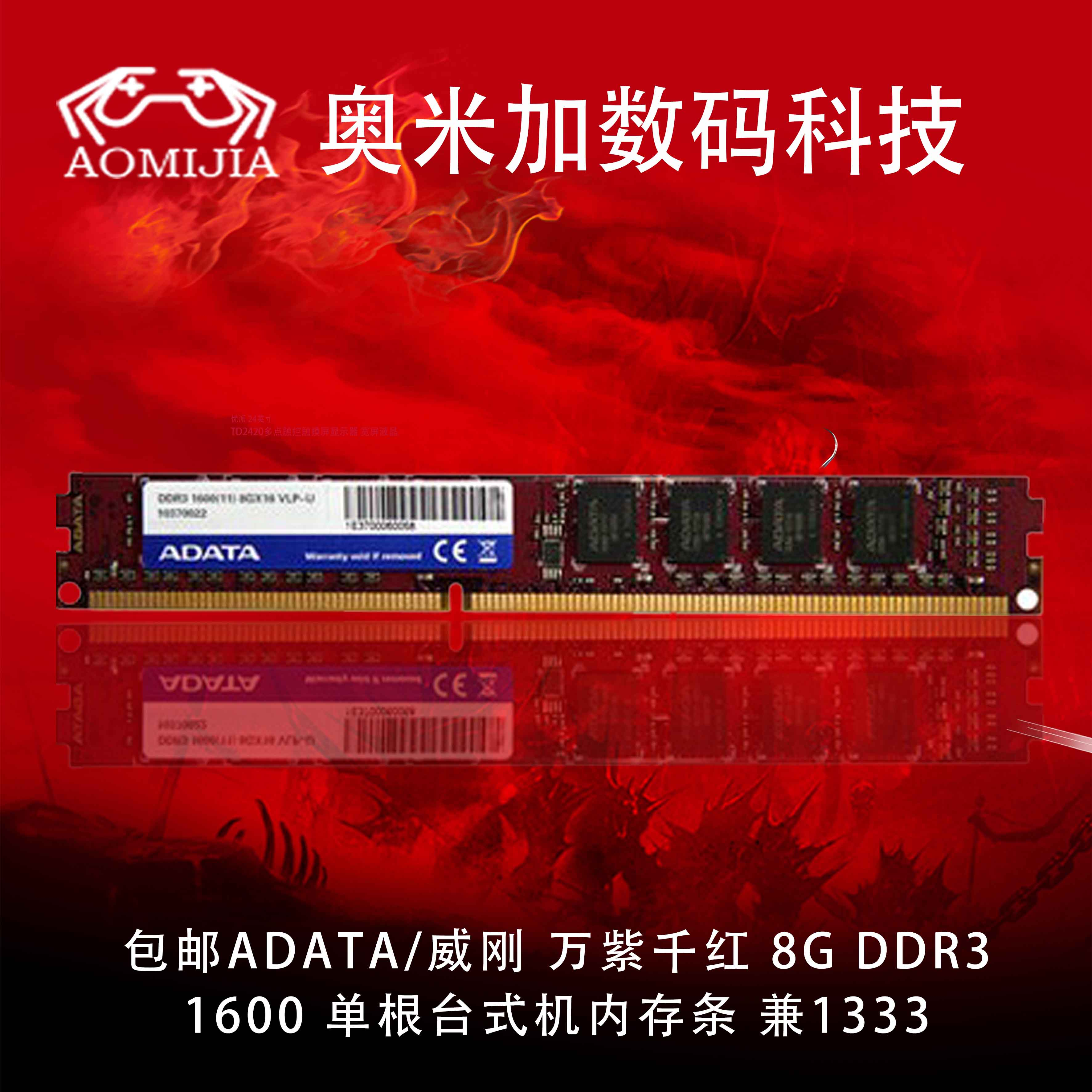 Ddr3 1600 8g, AData/Awesome Red Purple 8G DDR3 1600 Single Desktop Memory
