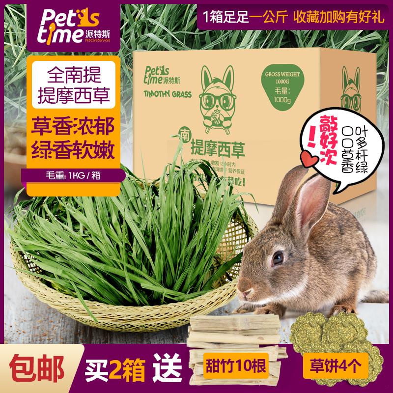 Тимоти трава кролика нанти кролика корма дракона кошки зерна голландский свиной травы корма 1 кг сена 2021 новая трава