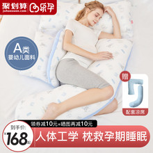 Lower back pillow sleeping pillow sleeping pillow sleeping on side in summer pregnancy multi-functional sleeping artifact U-shaped abdominal bracket in summer