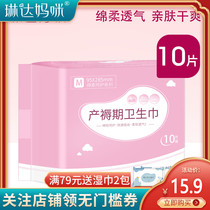 Linda Mommy post-parto maternity special tampon cotton soft pregnant womens monthly supplies M number 10 pieces bag