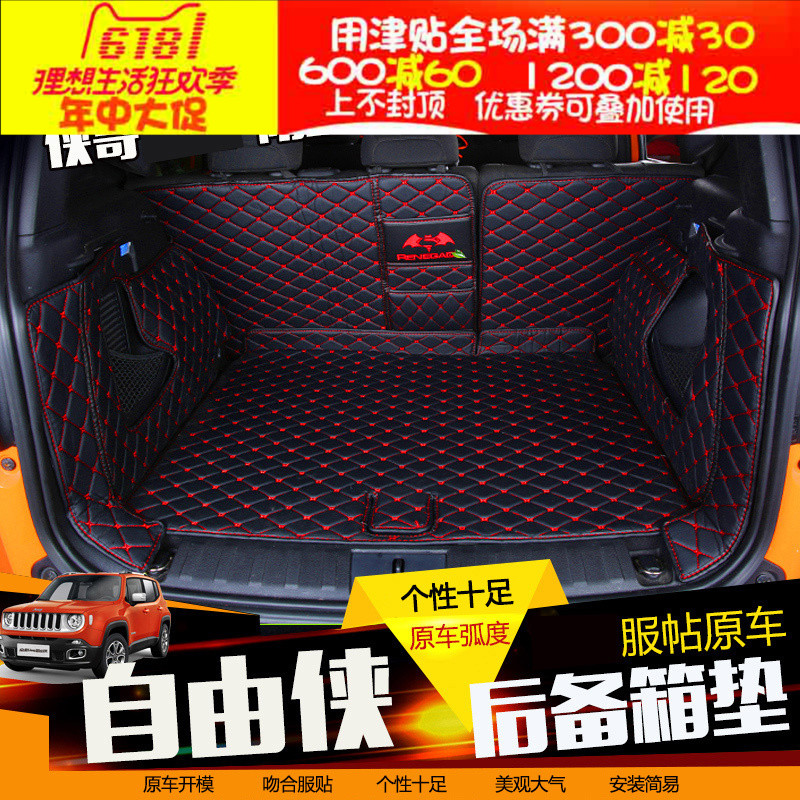 Suitable for jeep freelance backup case cushion refitting full package tail case cushion decorative leather waterproof odorless interior decoration