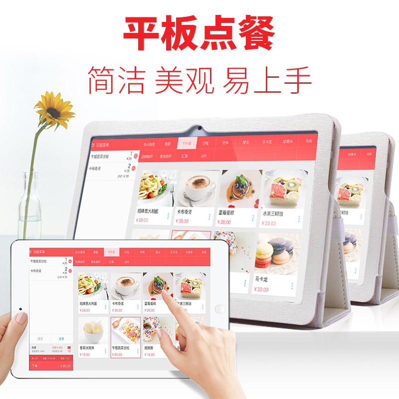 Flat-panel dispenser, dispenser, cash register, hand-held wireless overseas catering system restaurants and restaurants