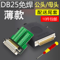Thin section DB25 free welding head female head 25PIN solder-free 25-pin connecting plate terminal serial Port plug