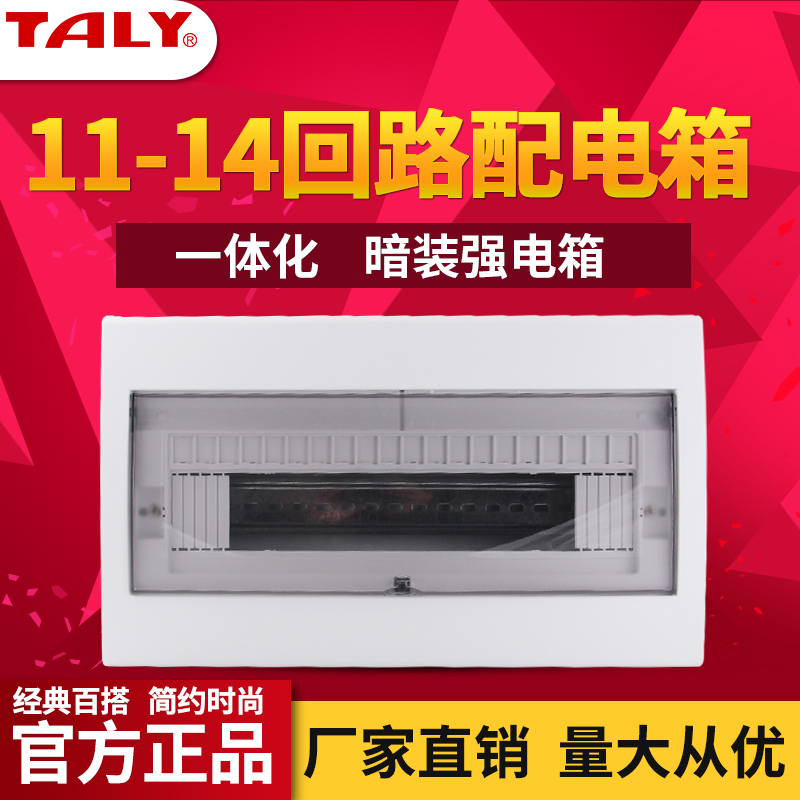 11-14 Circuit Distribution Box Empty Opening Household Hidden 12 Power Box 13pz30 Lighting Box Air Switch Box