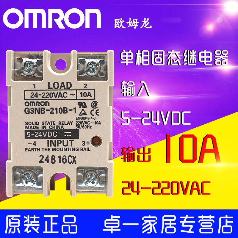 Genuine authentic OMRON Omron solid state relay G3NB-210B-1 instead of G3NA-210B