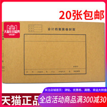 Group (20 Photos) Accounting file file cover book cover seal document binding thickened kraft paper