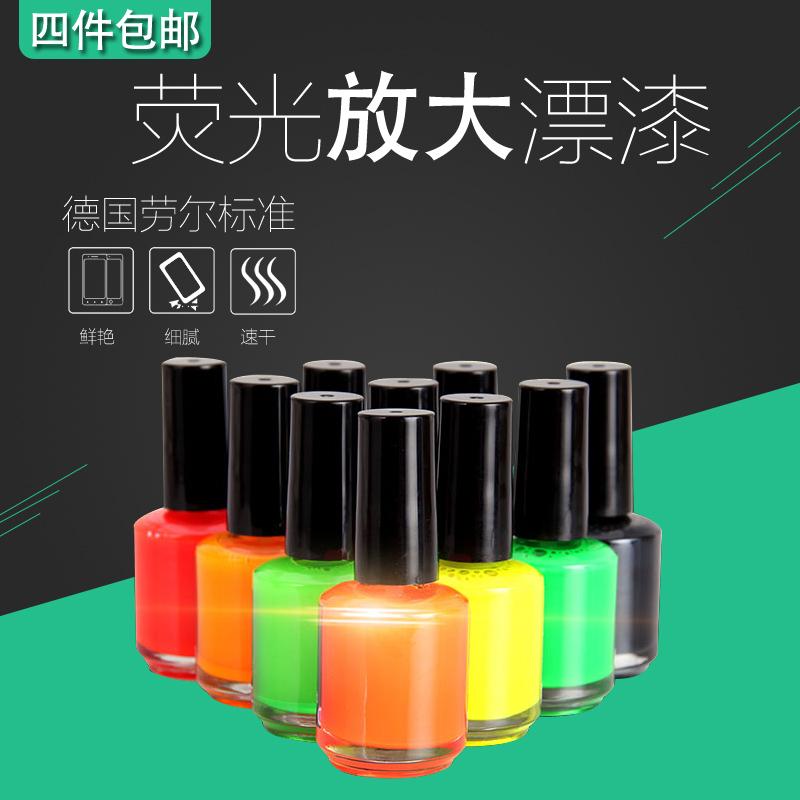 [Four Bottles of Postal Packaging] Taiwan-Germany Quality Floating Tail Paint Enlargement Fluorescent Tail Paint Fish Floating Buoy Enlargement Paint