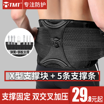 TMT Sports Belt male fitness belt deep squat hard pull training basketball running protective gear girdle waist belly Belt female