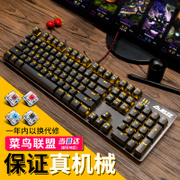 Black game X-Men mechanical keyboard green Axis axis Axis axis red black tea Steampunk retro notebook computer
