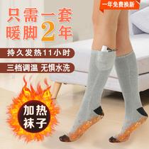 Heating heated electric socks charging winter warm feet god girl sleeping bedding warm feet cold feet cold feet