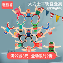 Childrens Hercules stacking music building blocks balance boys and girls toy puzzle early teaching parent-child interactive puppet stacking high.