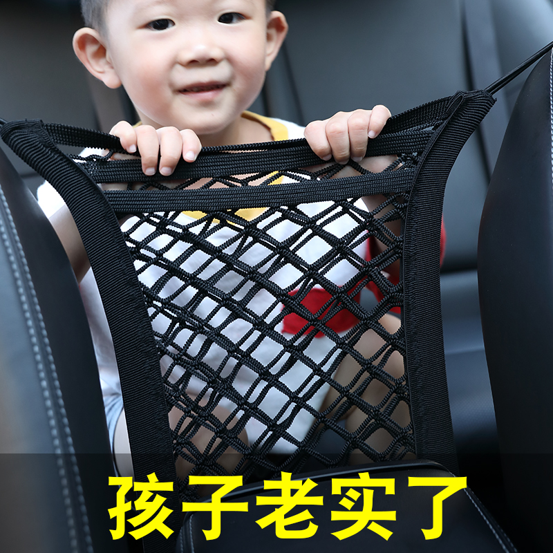 Car inter-seat storage network car protective net isolation receiving net chair back pocket car with anti-children