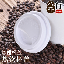 White thickened single layer hot drink paper cup cover coffee paper cup cover hot drink paper cup PS plastic cup cover