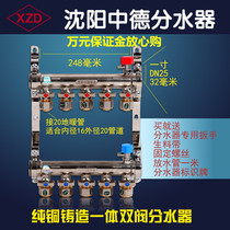 Ground heating Water Separator Shenyang Sino-German geothermal warm pipe water pipe collector all copper forging thickening home furnishings